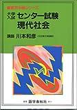 大学入試センター試験現代社会 (実況中継シリーズ)