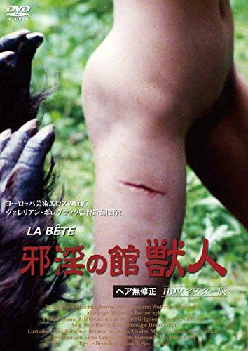 邪淫の館 獣人【ヘア無修正】HDリマスター版 [DVD]