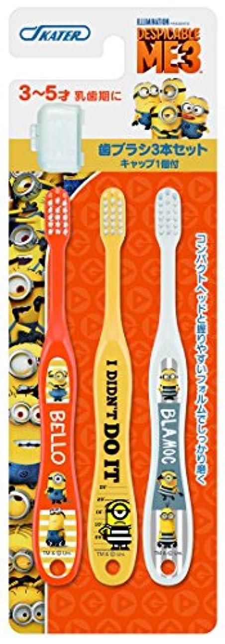 障害者空の暗くするスケーター 歯ブラシ 園児用 (3-5才) 毛の硬さ普通 3本組 ミニオンズ 3 TB5T