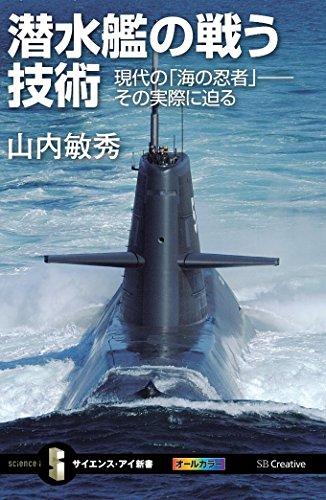 潜水艦の戦う技術 現代の「海の忍者」――その実際に迫る (サイエンス・アイ新書)の詳細を見る