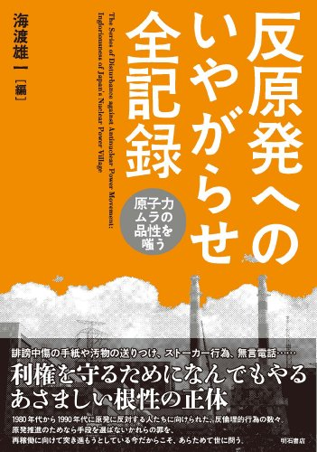反原発へのいやがらせ全記録――原子力ムラの品性を嗤うの詳細を見る