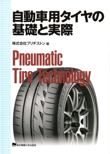 自動車用タイヤの基礎と実際