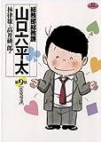 総務部総務課 山口六平太(9) (ビッグコミックス)