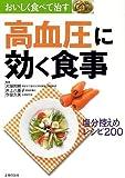 おいしく食べて治す高血圧に効く食事―塩分控えめレシピ200 (おいしく食べて治す)