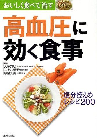 おいしく食べて治す高血圧に効く食事—塩分控えめレシピ200 (おいしく食べて治す)