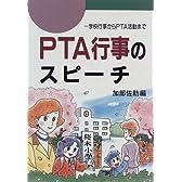 PTA行事のスピーチ―学校行事からPTA活動まで