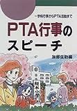 PTA行事のスピーチ—学校行事からPTA活動まで