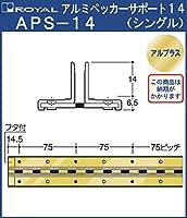アルミペッカーサポート 棚柱 【 ロイヤル 】アルブラスAPS-14-2400サイズ2400mm【出14+6.5】シングルタイプ