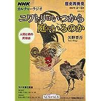 NHKカルチャーラジオ 歴史再発見 ニワトリはいつから庭にいるのか―人間と鶏の民俗誌 (NHKシリーズ)