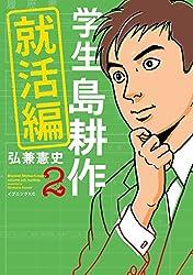 学生 島耕作 就活編(2) (イブニングコミックス)