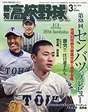 報知新聞社 その他 高校野球 2016年 03 月号 [雑誌]の画像
