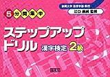 5分間集中 ステップアップドリル 漢字検定2級