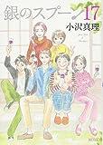 銀のスプーン(17) (KCデラックス Kiss)