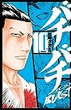 バチバチBURST 10 (少年チャンピオン・コミックス)