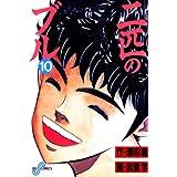 二匹のブル(10) (ビッグコミックス)