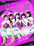 ドラマ 武道館 [Blu-ray]