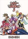 EMOTION the Best セイバーマリオネットJ DVD-BOX