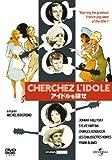 アイドルを探せ(1963) [DVD] 画像