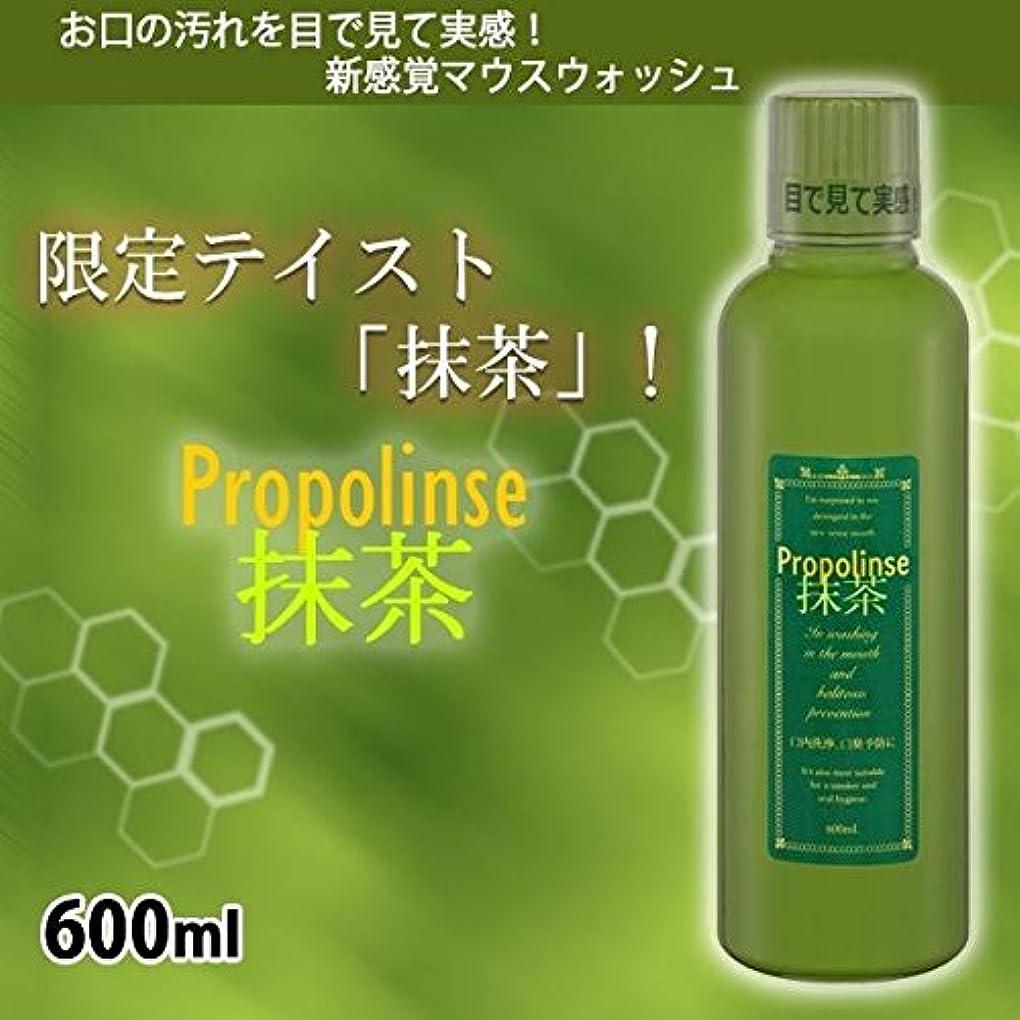 ビジョンエッセイニッケルプロポリンス 抹茶 (マウスウォッシュ) 600ml