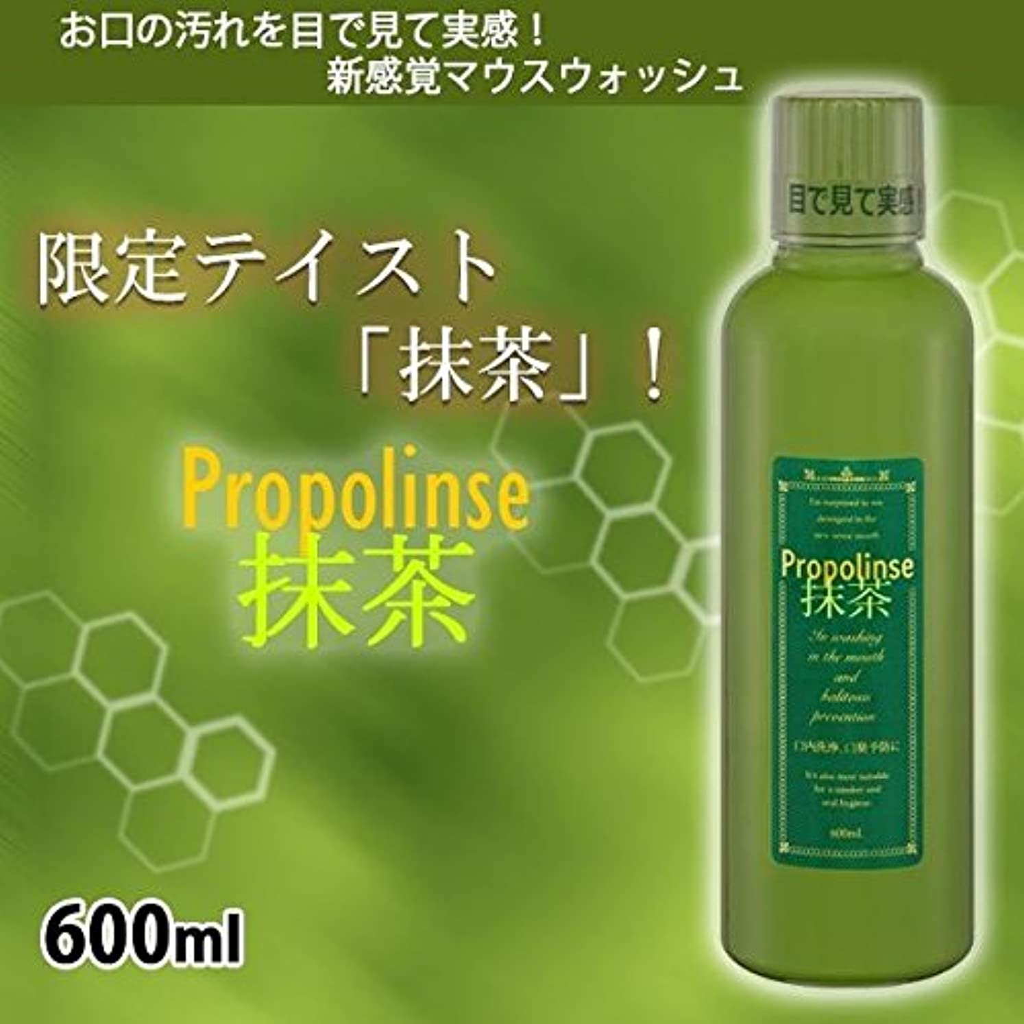 骨折スリラー風邪をひくプロポリンス 抹茶 (マウスウォッシュ) 600ml