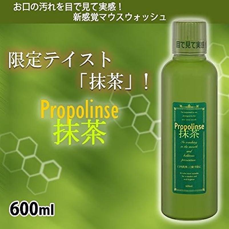 小人もっともらしいヘアプロポリンス 抹茶 (マウスウォッシュ) 600ml