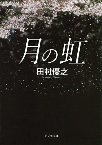 ([た]6-2)月の虹 (ポプラ文庫 日本文学)の詳細を見る