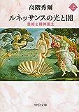 ルネッサンスの光と闇(上) - 芸術と精神風土 (中公文庫)