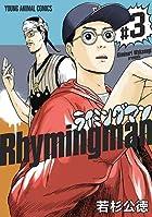 ライミングマン 第03巻