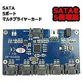 STARDUST SATA 5ポート マルチプライヤー 増設 SSD HDD DVDドライブ パソコン 用品 SD-PL-ADP-022-01