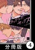 ドラッグレス・セックス【分冊版】4 (バンブーコミックス 麗人セレクション)