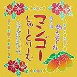 マンゴーシュークリーム(大) 20個入 14箱セット 南風堂 南国フルーツの代表マンゴーをあんにして、ふんわり甘いシュークリーム生地に包み込んだ一口サイズの食べやすいスイーツ 沖縄土産に