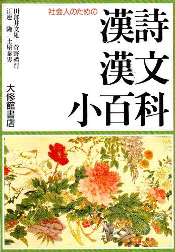 社会人のための漢詩漢文小百科の詳細を見る
