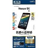 ラスタバナナ Nexus 5X フィルム 高光沢タイプ ネクサス 液晶保護フィルム 日本製 P683N5X