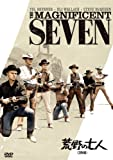 荒野の七人(2枚組) (初回生産限定) [DVD]