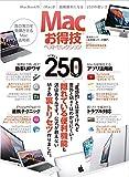 【お得技シリーズ097】Macお得技ベストセレクション (晋遊舎ムック)