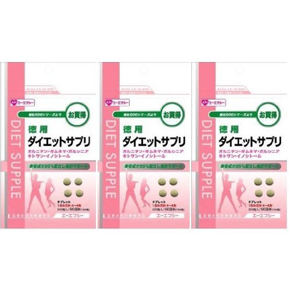 汚染緊張よりAFC980円シリーズ 徳用 ダイエットサプリ 200粒入 (約50日分)【3袋セット】