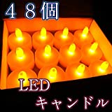 LEDキャンドル 48個  ゆらぎ ティーライトキャンドル キャンドルライト