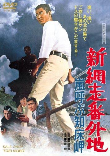新網走番外地 嵐呼ぶ知床岬 [DVD]