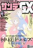 月刊 サンデー GX (ジェネックス) 2010年 08月号 [雑誌]