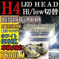 スズキ エブリィ プラス H11.6~H13.5 DA32Wハロゲン車専用 H4 Hi/Lo LEDヘッドライト ホワイト 6000k キャンセラー内蔵 車検対応