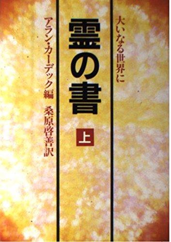 霊の書―大いなる世界に〈上〉