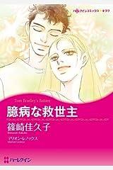 臆病な救世主 (ハーレクインコミックス) Kindle版