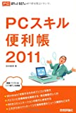 PCスキル便利帳 2011 (PCポケットカルチャー)