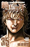 範馬刃牙 35 (少年チャンピオン・コミックス)