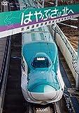 ビコム鉄道スペシャル はやぶさは北へ 〜北海道新幹線開業と在来線の変化〜[DW-4356][DVD]