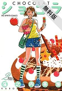 ショコラ(2)【期間限定 無料お試し版】 (ビッグコミックス)