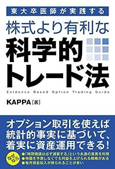 [KAPPA]の東大卒医師が実践する 株式より有利な科学的トレード法