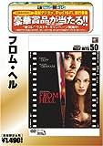 フロム・ヘル [ベストヒット50] [DVD]