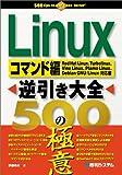 Linux逆引き大全500の極意コマンド編