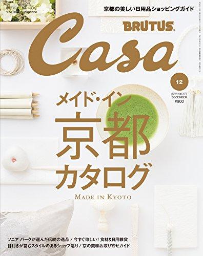 Casa BRUTUS (カーサ・ブルータス) 2014年 12月号 [メイド・イン京都カタログ] [雑誌]